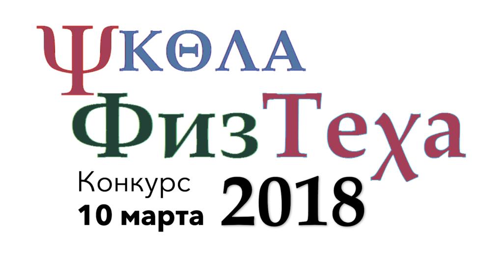 """Конкурс """"Школа Физтеха 2018"""""""