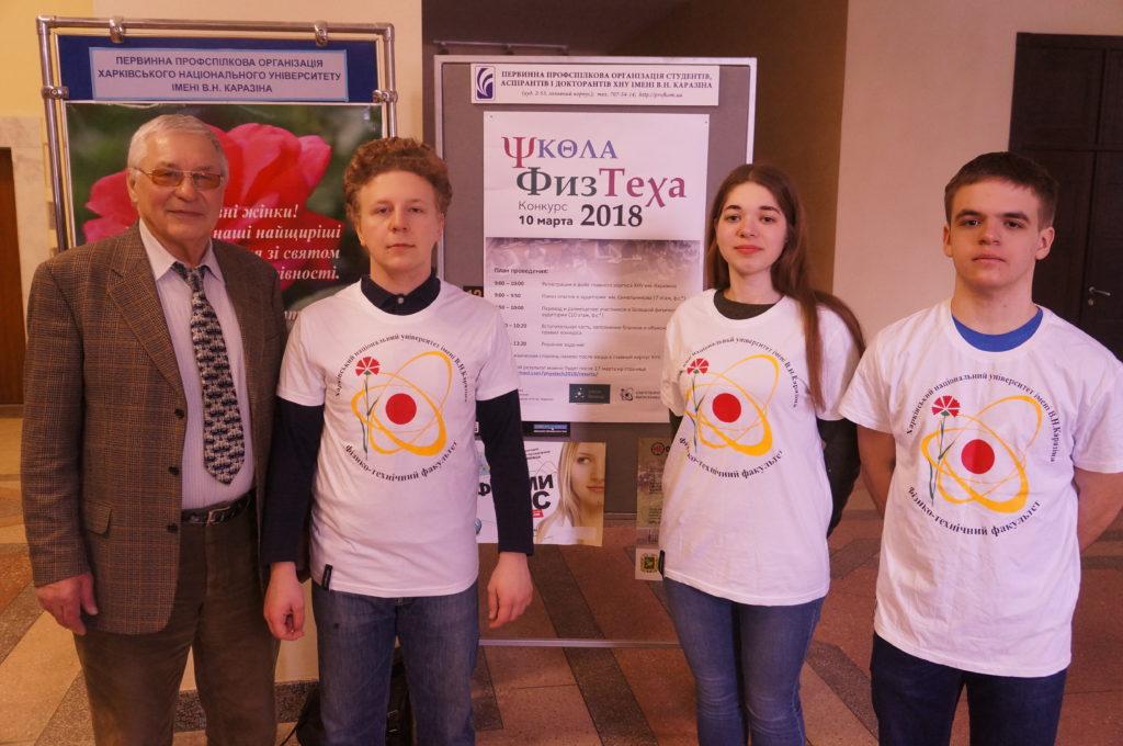 Помогать в проведении конкурса пришли студенты физико-технического факультета ХНУ им. Каразина
