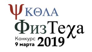 """Логотип конкурса """"Школа Физтеха - 2019"""""""