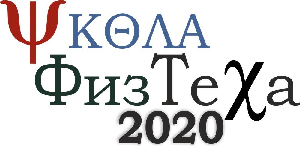 Школа Физтеха 2020
