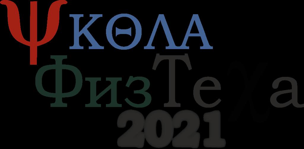 Логотип ШФ-2021